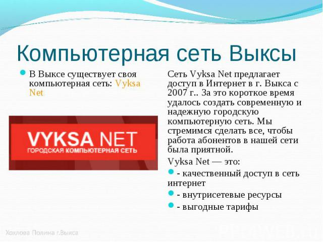 В Выксе существует своя компьютерная сеть: Vyksa Net В Выксе существует своя компьютерная сеть: Vyksa Net