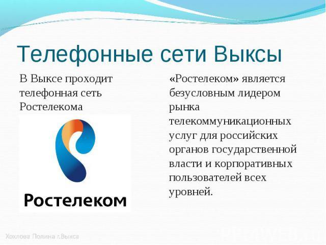 В Выксе проходит телефонная сеть Ростелекома В Выксе проходит телефонная сеть Ростелекома