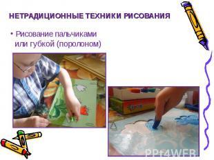 НЕТРАДИЦИОННЫЕ ТЕХНИКИ РИСОВАНИЯ Рисование пальчиками или губкой (поролоном)