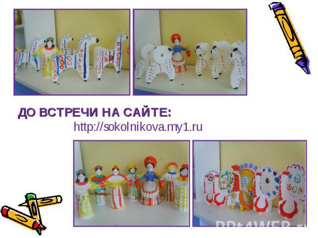 ДО ВСТРЕЧИ НА САЙТЕ: http://sokolnikova.my1.ru