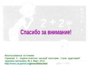 Спасибо за внимание! Использованные источники: Горшкова А., педагог-психолог выс