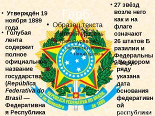 Голубая лента содержит полное официальное название государства (República Federa