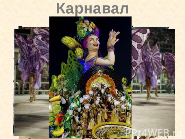 Карнавал представляет собой парад школ самбы. Каждая школа самбы ежегодно избирает определённую тему, в соответствии с которой она оформляет свою движущуюся площадку и костюмы. Затем подготавливаются детали вроде ритма, хореографии, презентации, сог…