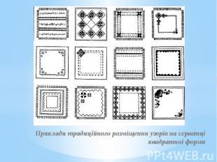 Приклади традиційного розміщення узорів на серветці квадратної форми Приклади тр