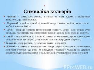 Символіка кольорів Чорний - символізує землю, а земля, як усім відомо, з українс