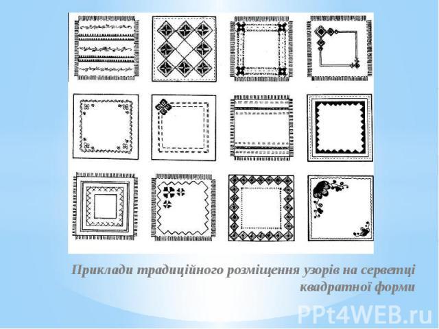 Приклади традиційного розміщення узорів на серветці квадратної форми Приклади традиційного розміщення узорів на серветці квадратної форми