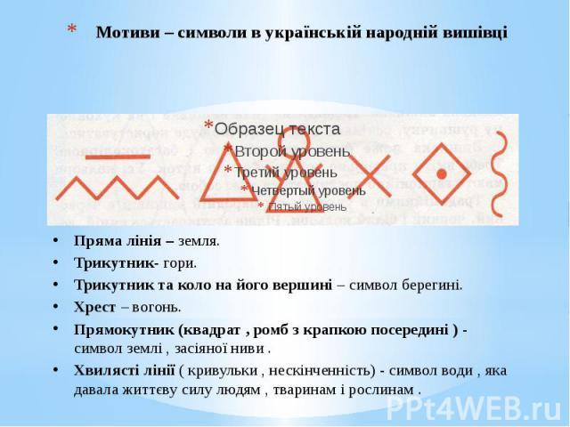Мотиви – символи в українській народній вишівці