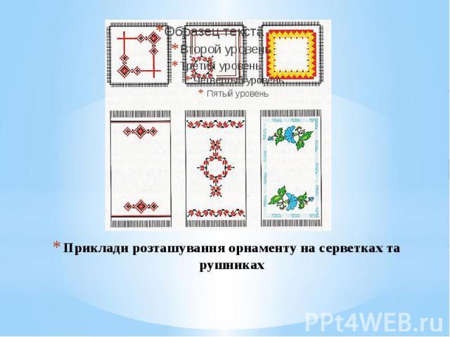 Приклади розташування орнаменту на серветках та рушниках