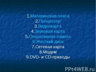 1.Материнская плата 2.Процессор 3.Видеокарта 4.Звуковая карта 5.Оперативная памя