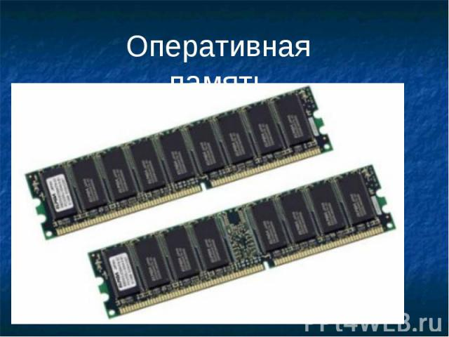 Оперативная память