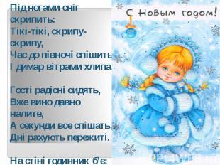 Під ногами сніг скрипить: Тікі-тікі, скрипу-скрипу, Час до півночі спішить, І ди