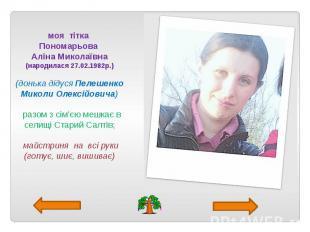 моя тітка Пономарьова Аліна Миколаївна (народилася 27.02.1982р.) (донька дідуся