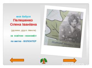 моя бабуся Пелешенко Олена Іванівна (дружина дідуся Миколи) за освітою - економі