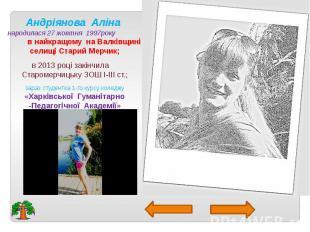 Андріянова Аліна народилася 27 жовтня 1997року в найкращому на Валківщині селищі