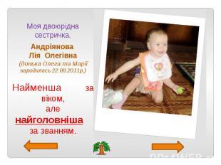 Моя двоюрідна сестричка. Андріянова Лія Олегівна (донька Олега та Марії народила