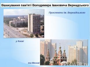 Вшанування пам'яті Володимира Івановича Вернадського Проспекти ім. Вернадського