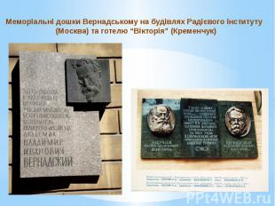 Меморіальні дошки Вернадському на будівлях Радієвого інституту (Москва) та готел