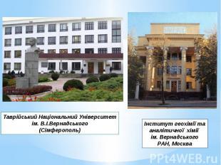 Таврійський Національний Університет ім. В.І.Вернадського (Сімферополь) Інститут