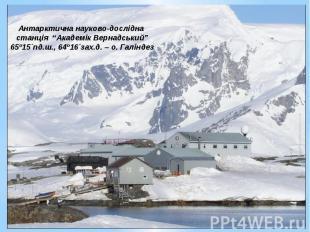 """Антарктична науково-дослідна станція """"Академік Вернадський"""" 65º15´пд.ш., 64º16´з"""