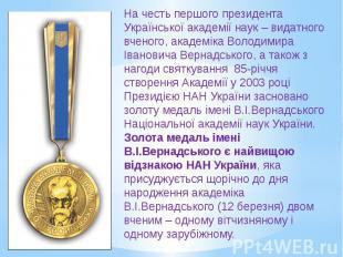 На честь першого президента Української академії наук – видатного вченого, акаде
