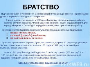 Під час навчання в університеті В.І.Вернадський увійшов до одного з народницьких
