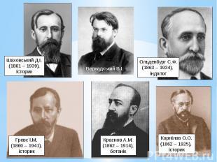 Шаховський Д.І. (1861 – 1939), історик Ольденбург С.Ф. (1863 – 1934), індолог