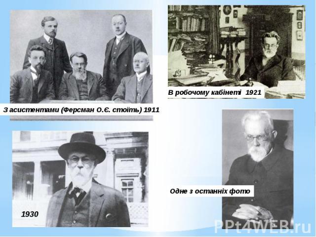 З асистентами (Ферсман О.Є. стоїть) 1911 В робочому кабінеті 1921