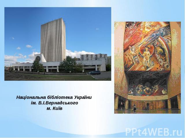 Національна бібліотека України ім. В.І.Вернадського м. Київ