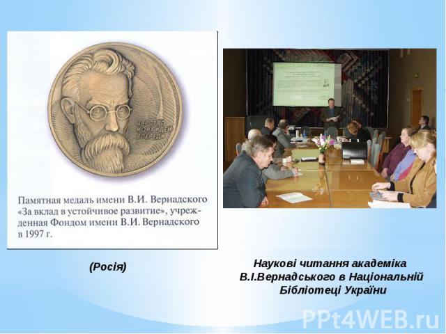 Наукові читання академіка В.І.Вернадського в Національній Бібліотеці України