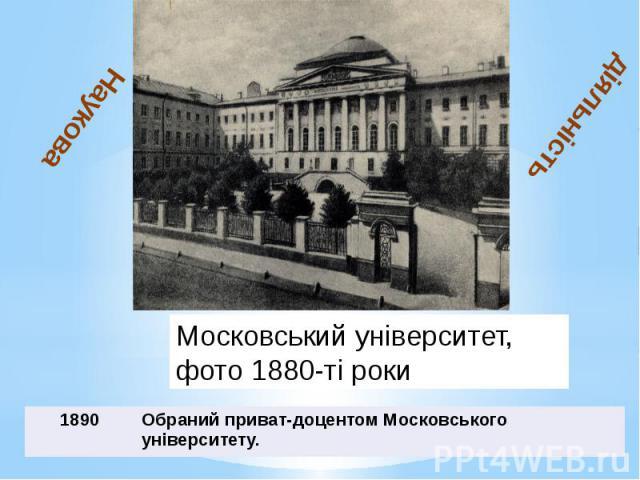 Московський університет, фото 1880-ті роки