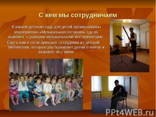 С кем мы сотрудничаем В нашем детском саду для детей организованны мероприятия «