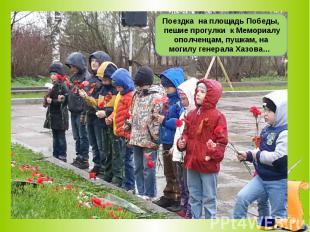 Поездка на площадь Победы, пешие прогулки к Мемориалу ополченцам, пушкам, на мог