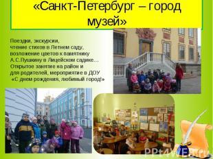 «Санкт-Петербург – город музей» Поездки, экскурсии, чтение стихов в Летнем саду,