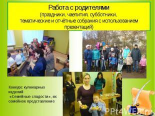 Работа с родителями (праздники, чаепития, субботники, тематические и отчётные со