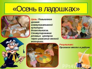 «Осень в ладошках» Цель: Повышение уровня коммуникативной культуры дошкольников.