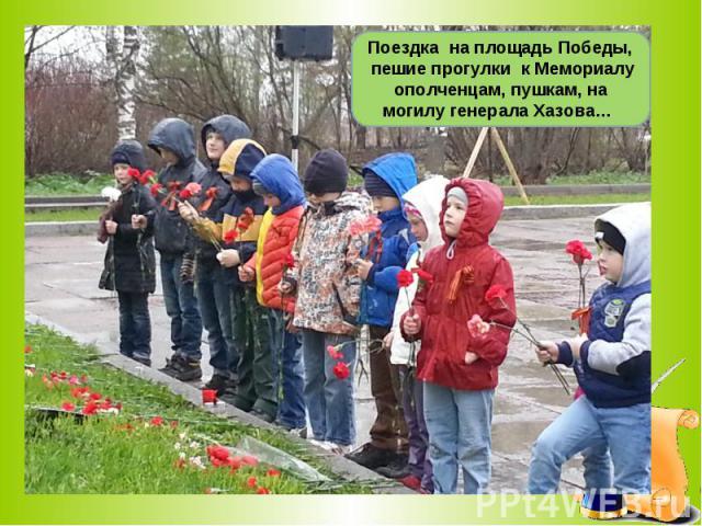 Поездка на площадь Победы, пешие прогулки к Мемориалу ополченцам, пушкам, на могилу генерала Хазова…