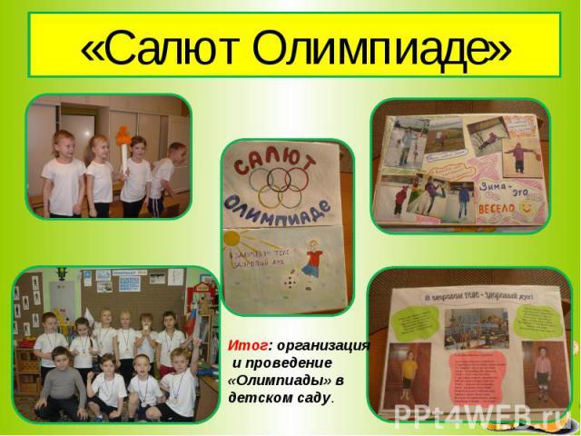 «Салют Олимпиаде» Итог: организация и проведение «Олимпиады» в детском саду.