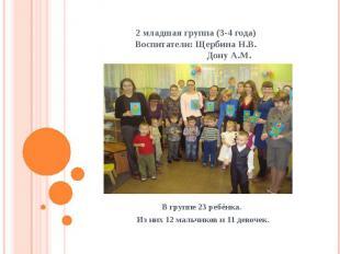 2 младшая группа (3-4 года) Воспитатели: Щербина Н.В. Дону А.М. В группе 23 ребё