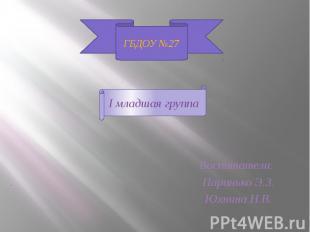 I младшая группа Воспитатели: . Паранько Э.З. Юхнина Н.В.