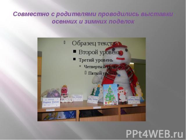 Совместно с родителями проводились выставки осенних и зимних поделок