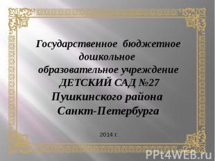 Государственное бюджетное дошкольное образовательное учреждение ДЕТСКИЙ САД №27