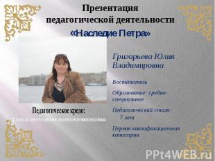 Григорьева Юлия Владимировна Григорьева Юлия Владимировна Воспитатель Образовани
