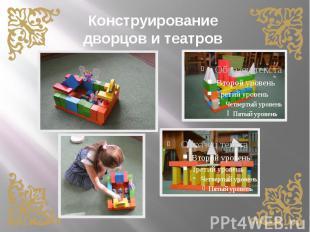 Конструирование дворцов и театров