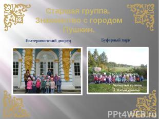 Старшая группа. Знакомство с городом Пушкин. Екатерининский дворец
