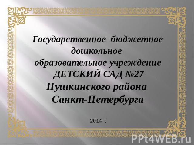 Государственное бюджетное дошкольное образовательное учреждение ДЕТСКИЙ САД №27 Пушкинского района Санкт-Петербурга