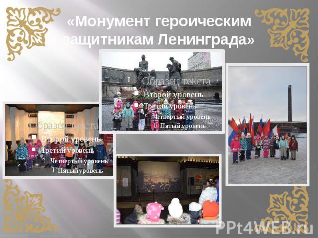 «Монумент героическим защитникам Ленинграда»