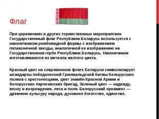 Флаг При церемониях и других торжественных мероприятиях Государственный флаг Рес