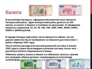 Валюта В республики Беларусь, официальной валютой ныне является белорусский рубл