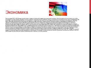 Экономика После распада СССР в 1991 Белоруссия приступила к созданию смешанной (