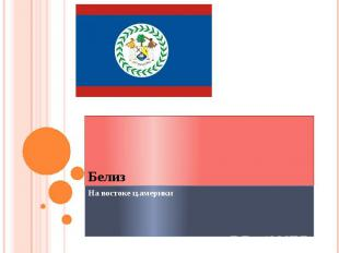 Белиз На востоке ц.америки